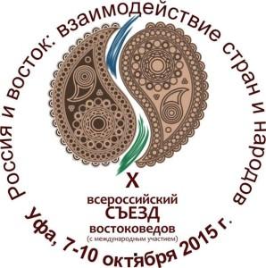 X всероссийский съезд «Россия и Восток взаимодействие стран и народов»