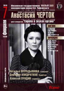 органистка Анастасия Черток