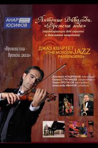 Анар Юсифов Времена года - времена джаза 3