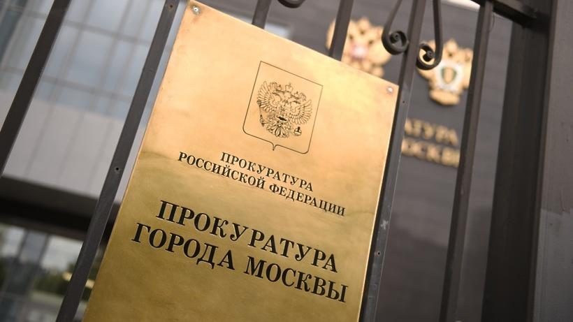 В прокуратуре Москвы напомнили, чем чревато участие в незаконных митингах