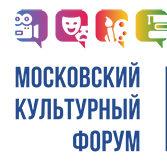 Московский культурный форум соберет более 500 учреждений культуры