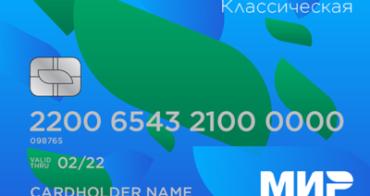 Банк РФ не исключает санкций против карт «Мир»