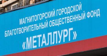В фонде «Металлург» подвели итоги уходящего года