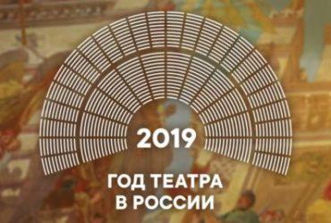 """Год театра астраханцам запомнится оперой """"Руслан и Людмила"""" и зарубежными гастролями"""