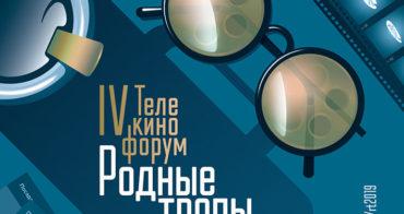 IV Национальный телекинофорум «Родные тропы»