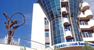 Куда инвестирует Евразийский банк развития?