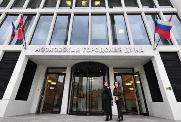 С сайта Мосгордумы исчезла информация о декларациях о доходах и имуществе депутатов Мосгордумы