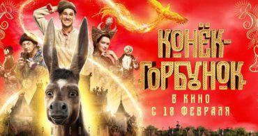 Фильм-сказка «Конек-Горбунок» взорвал российский прокат