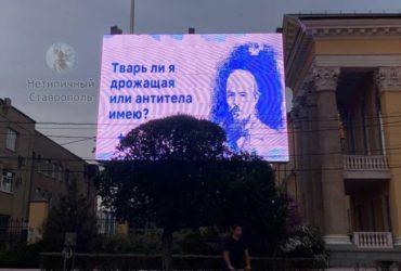 Жители Ставрополя раскритиковали рекламу вакцинации с цитатой из Достоевского